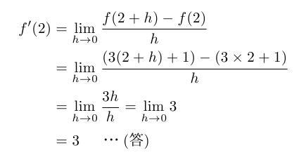 基礎数学Ⅱ 7回目
