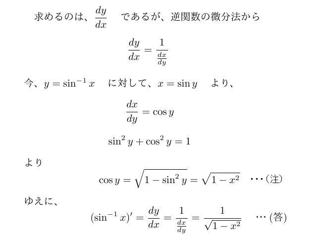 基礎数学2 レポート3 解答例