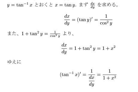 例 (逆正接関数 f(x) = tan -1 x の ...