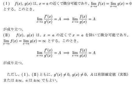 ロルの定理