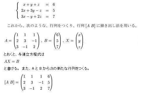 方程式 解き方 連立
